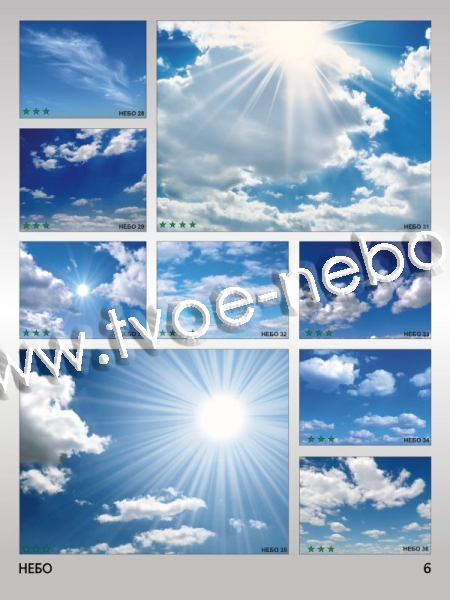 Каталог фотопечати небо