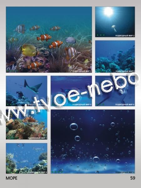 Каталог фотопечати море